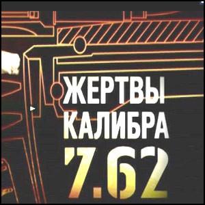 Жертвы калибра 7,62