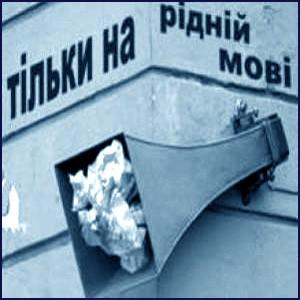 «ЯД антирусскости» в Украине