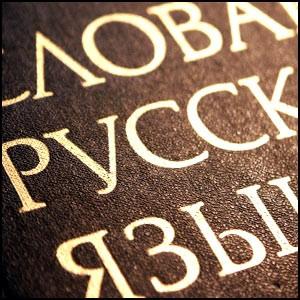 Об истории возникновения русского языка