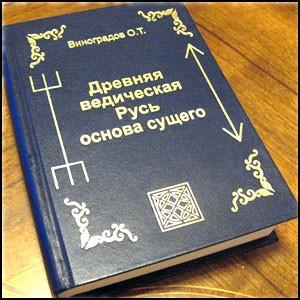 Где ни копнёшь – всё славянское!