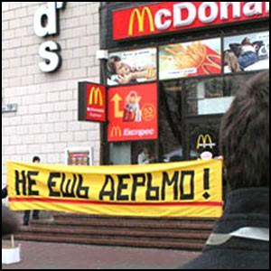 Швейцария избавилась от Макдоналдсов!