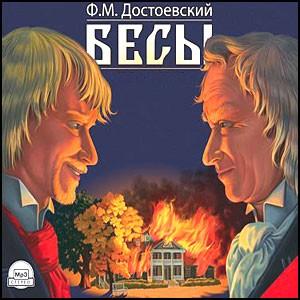 Русская классика – против паразитов!