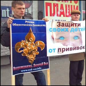 Пикет в Миассе против геноцида русов