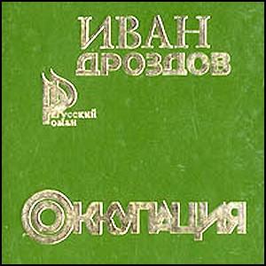 Русские писатели против оккупации