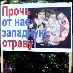 Пикет в Омске против растления молодёжи