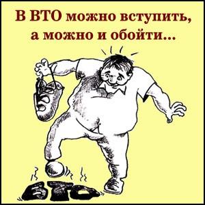 ВТО – это обман для дураков!