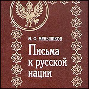 Письма Меньшикова к русской нации
