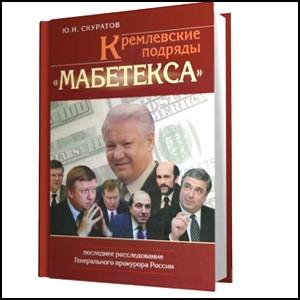 Кремлёвские подряды Мабетекса