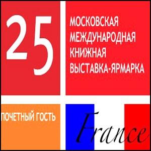 Книги Н.В. Левашова на выставке в Москве