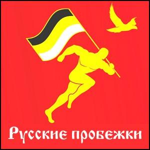Русская пробежка. Для чего мы это делаем