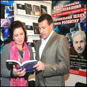 Книги Николая Левашова во Львове