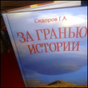 КОБ-2 или Тайные русские Веды