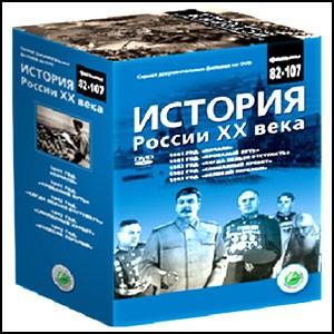 История России XX века