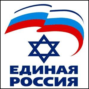 Еврейское ополчение «Единой России»