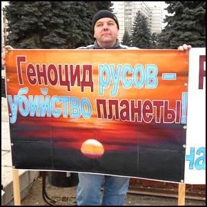 Протестуем против геноцида русов