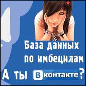 Политика русофобии сайта ВКонтакте