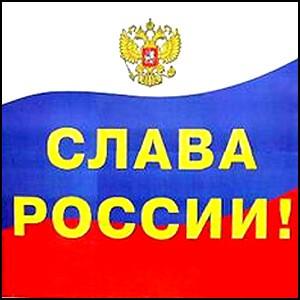 У России всё только начинается