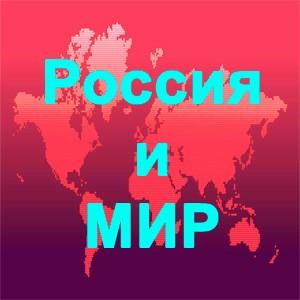 Что происходит в России и Мире?