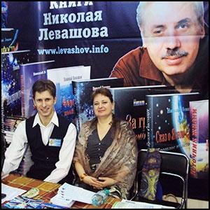 Книги Николая Левашова на выставке в Челябинске