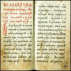 Книги старины глубокой – подделка! Доказательство и обоснование