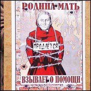Россия зовёт освободителей