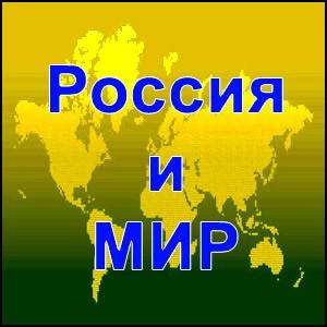 Что в действительности происходит в России и Мире? Только правдивые новости…