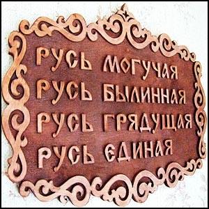 Русь украинная в завете предков