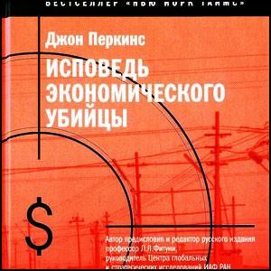 О книге «Исповедь экономического убийцы» Джона Перкинса