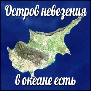 Мировая финансовая мафия пытается с помощью Кипра вызвать новый большой кризис…