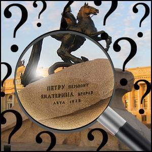Ревизия истории: проверяем «Гром-камень»
