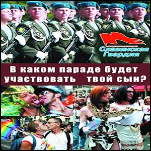 Навязывание гомосексуализма Украине