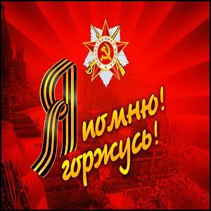 Праздник Победы на Украине прошёл славно! Сорвать его врагам не удалось…