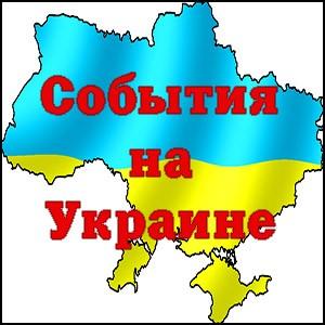 Украина: промежуточные итоги