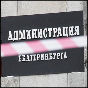 Екатеринбургское начальство лютует в преддверии сентябрьских выборов