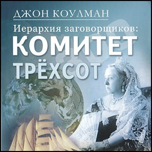 «Комитет 300» Джона Колмена