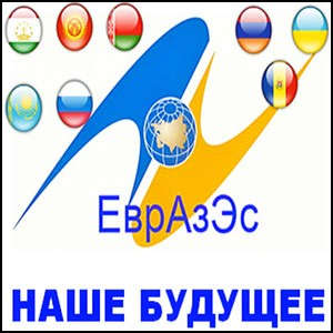 Евразийский Союз Путина