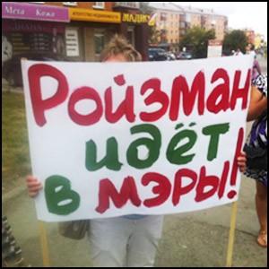 Евгений Ройзман выдвигается в мэры