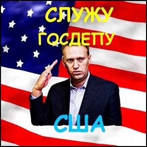 Иностранный агент Навальный имеет крышу, мощнее, чем Прокуратура!
