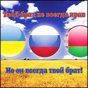 Россия, Белоруссия и Украина должны слиться в единую Русь, как было всегда