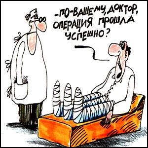 Как умирают врачи