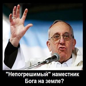 Ватикан уже не осуждает педиков и извращенцев