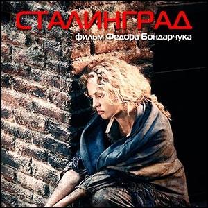 Фильм «Сталинград» Бондарчука – это жалкая попытка выпендриться
