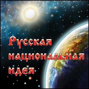 Русская «национальная идея»