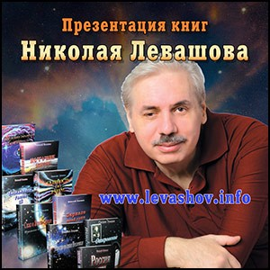 Презентации книг Н.В. Левашова в Украине