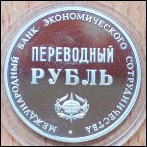 О российском рубле