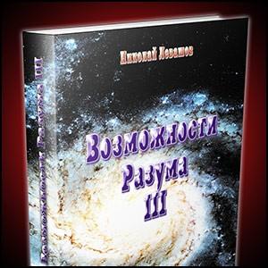 Сионисты пытаются запретить очередную книгу академика Н.В. Левашова