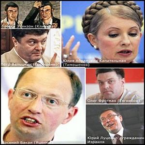 Украинская власть и вся оппозиция состоит из одних евреев