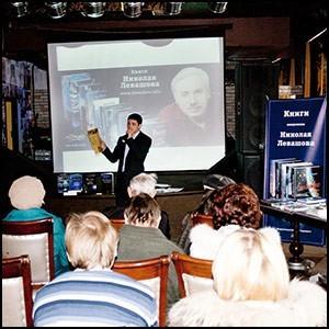 В городах Украины проведены презентации уникальных книг Николая Левашова