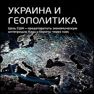 Украина и геополитика США