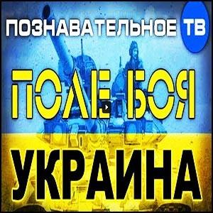 Украина – очередное поле боя Запада в войне с Россией